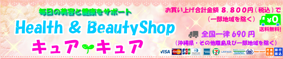 Health&BeautyShop キュアキュア:健康食品、サプリメント、美容雑貨、化粧品などの商品を取り扱っております