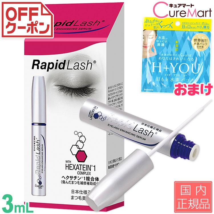 Curemart Eyelash Beauty Liquid Rapid Rush Domestic Regular