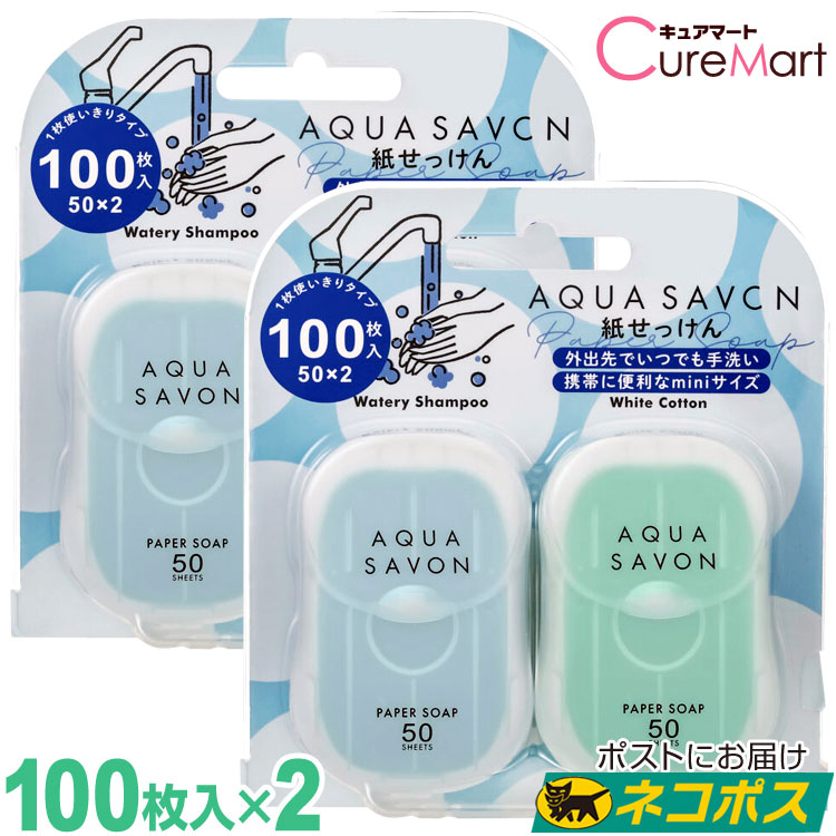 計200枚のお得なセット 2種類の香水のような紙せっけん アクアシャボン 紙せっけん 新品 送料無料 セットA 2個セット お歳暮 計200枚 青 ネコポス送料無料 ポスト投函 香水 SAVON かみせっけん ウォータリーシャンプーの香り50枚+ホワイトコットンの香り50枚 AQUA 39ショップ かわいい ×2 紙石鹸