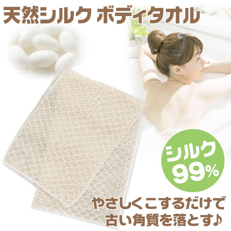 丝绸 100%美女身上洗毛巾 [浴] cocoonfit 茧适合 (100%蚕丝浴毛巾擦污垢 gommage 剥离)