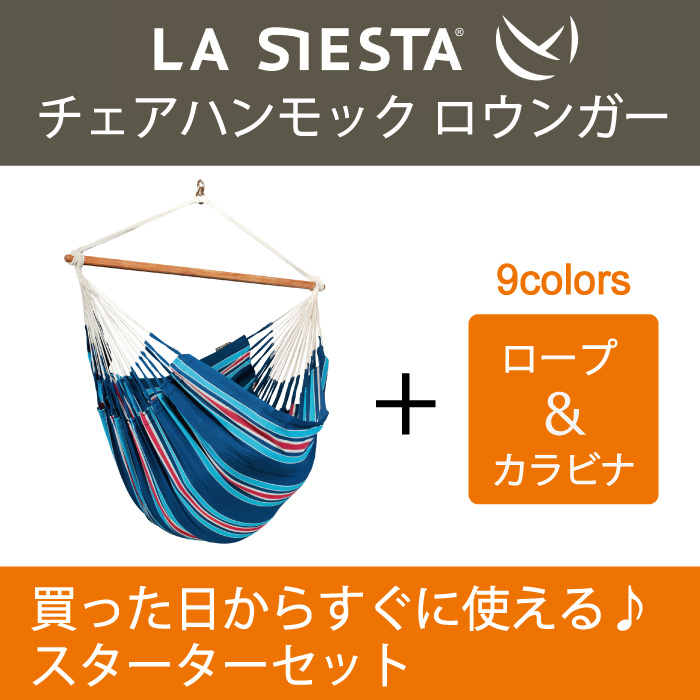 【あす楽対応】チェア ハンモック スターターセット LA SIESTA ラシエスタ 日本正規販売店 保証 【1点で吊るせるので省スペース 新築 リノベやグランピングにも】【ロープや金具がセットされているのですぐに使えます】 室内 グランピング  キャンプ オーガニック