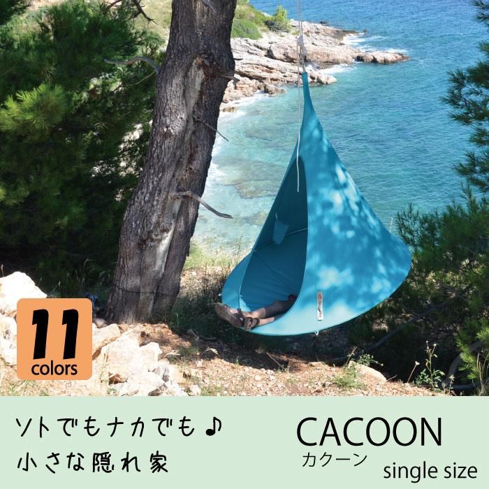 正規品【cacoon(カクーン) 全11色 送料無料 ハンモックとして テントとしてお楽しみいただけます 省スペースでも利用可能なシングルサイズ 】室内 ブランド グランピング キャンプ 新築 リフォーム
