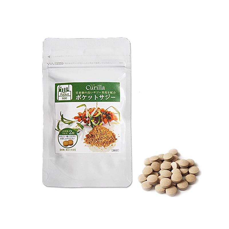 ビコアサジーの果皮をたっぷり使用 サジー サプリ 未使用 キュリラ ポケットサジー 60粒 30日分 サプリメント ビコアサジー カルシウム 果皮 数量は多 健康 美容 ポリフェノール 食物繊維