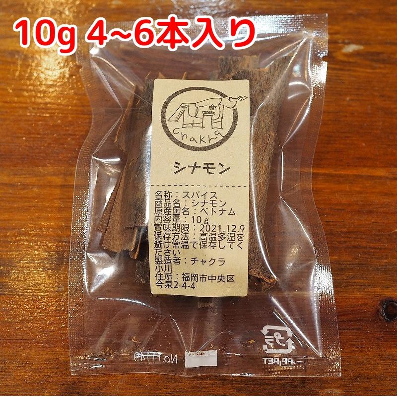 限定品 少量なので使いやすい スパイス 小袋 使い切り 売却 10g シナモン カシア ホール