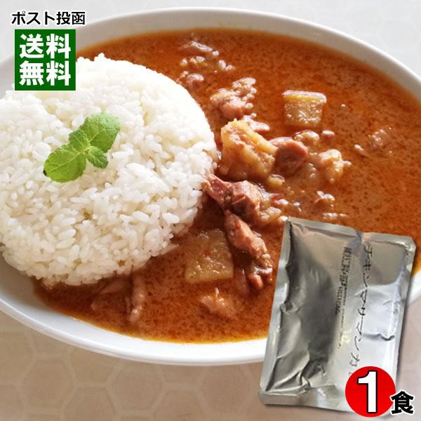 【ポスト投函送料無料】ハラール チキンマッサマンカレー(パウチ) 200g