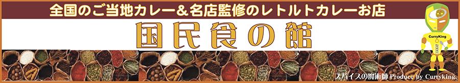 国民食の館:カレー好き必見!日本全国の珍しいご当地カレーを取り揃えています