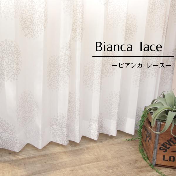 ビアンカ レース -Bianca lace- 2枚セット W150cm×H58~238cm 北欧 遮像 UVカット デザイン かわいい イージーオーダー