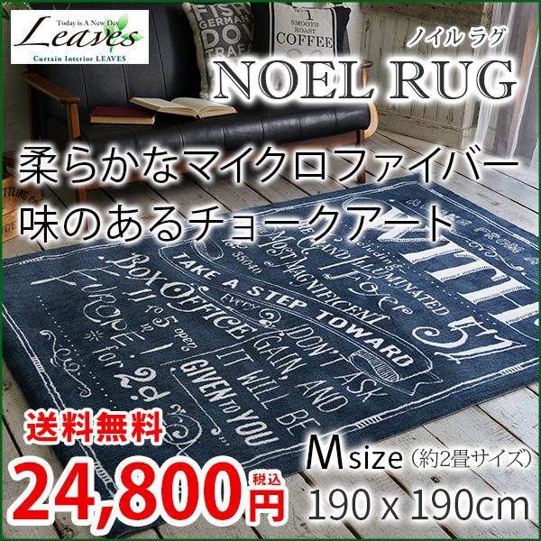 ラグ マイクロファイバーの手触り チョークアート 床暖房OK ラグマット 3サイズM size 190×190cm