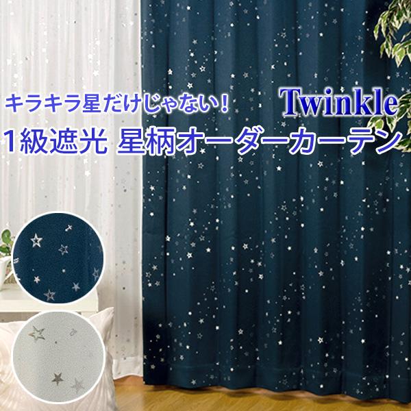 遮光カーテン 1級 星柄プリント 遮熱 2枚セット 遮熱 UVカット 子供部屋 おしゃれ 省エネ twinkle(トゥインクル)(幅)200×(丈)205~250センチ 2枚組カーテン
