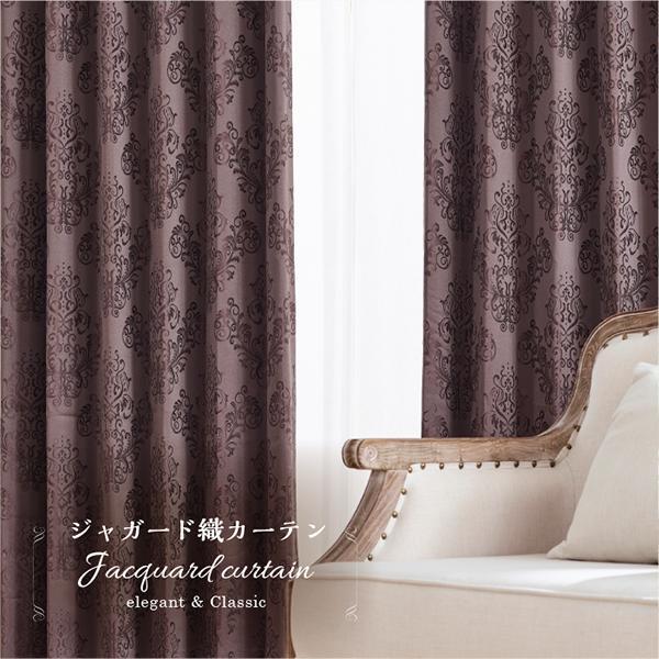 オーダーカーテン ジャガード織り クラシック王朝柄で高級感のあるカーテン WWJ-909 フリード 幅201~300cmX丈181~220cm 1枚