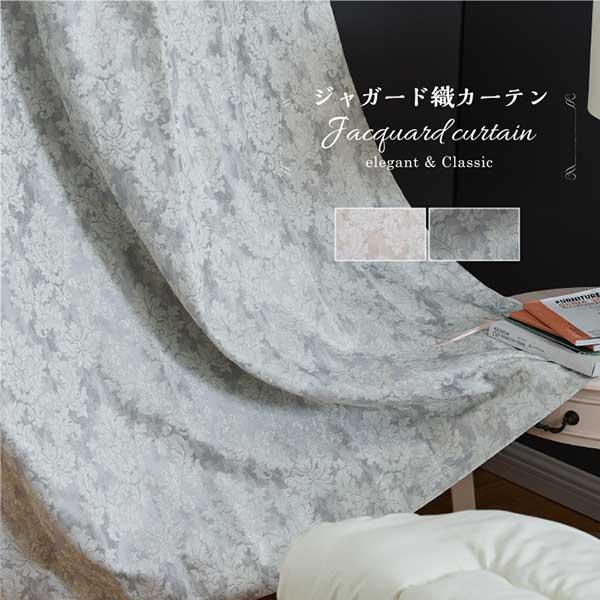 オーダーカーテン  エレガントダマスク柄 高級感のあるジャガード織りカーテン WWJ-1105 ジュビア 幅201~300cmX丈181~220cm 1枚