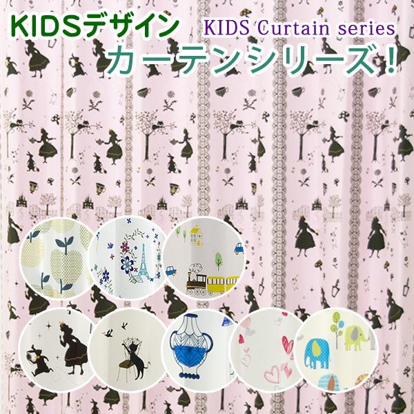 子供部屋 KIDS 遮光カーテン 遮熱 形態加工オーダーカーテン幅151~200cm×丈201~260cm【1枚入】
