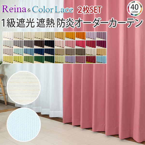 遮光カーテン 1級 防炎 オーダーカーテン 40色+ミラーレース12色から選べる 1cm単位のオーダーカーテン Reina(レイナ)セット幅101~150cm×丈161~260cm【2枚入】