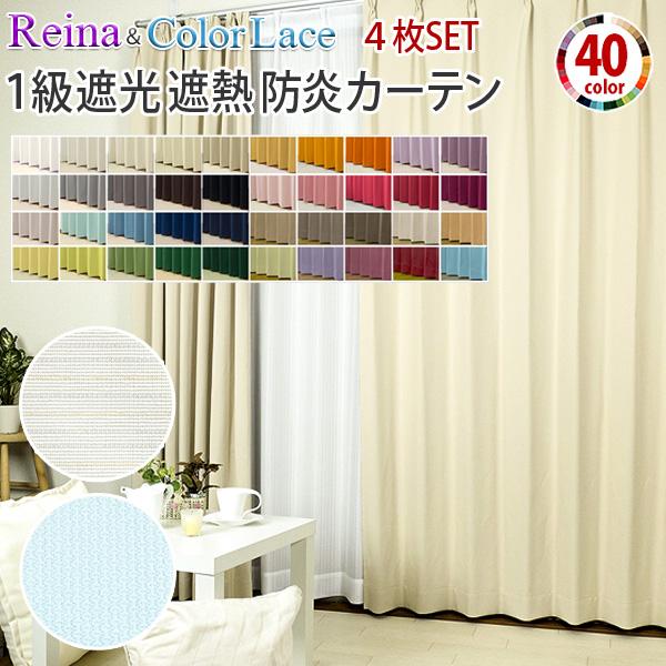 遮光カーテン 40色+カラーレース12色 1級遮光 遮熱 防炎 Reina(レイナ)(幅)125/150×(丈)165~200センチ 4枚組