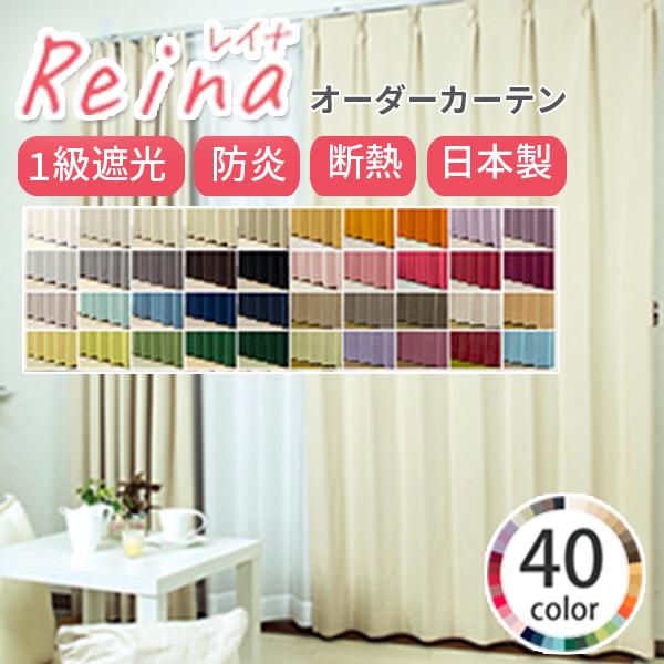 遮光カーテン 40色 1級遮光 遮熱 防炎カーテン Reina(レイナ)(幅)200×(丈)165~200センチ 2枚組