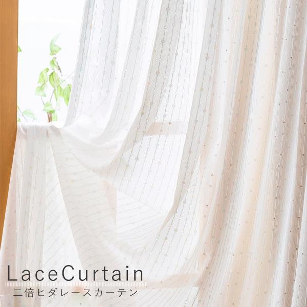 オーダーカーテン 2倍ヒダレースカーテンで優雅なウエーブ  ワンランク上の高級仕様カーテン 幅201~200cmX丈221~260cm 1枚