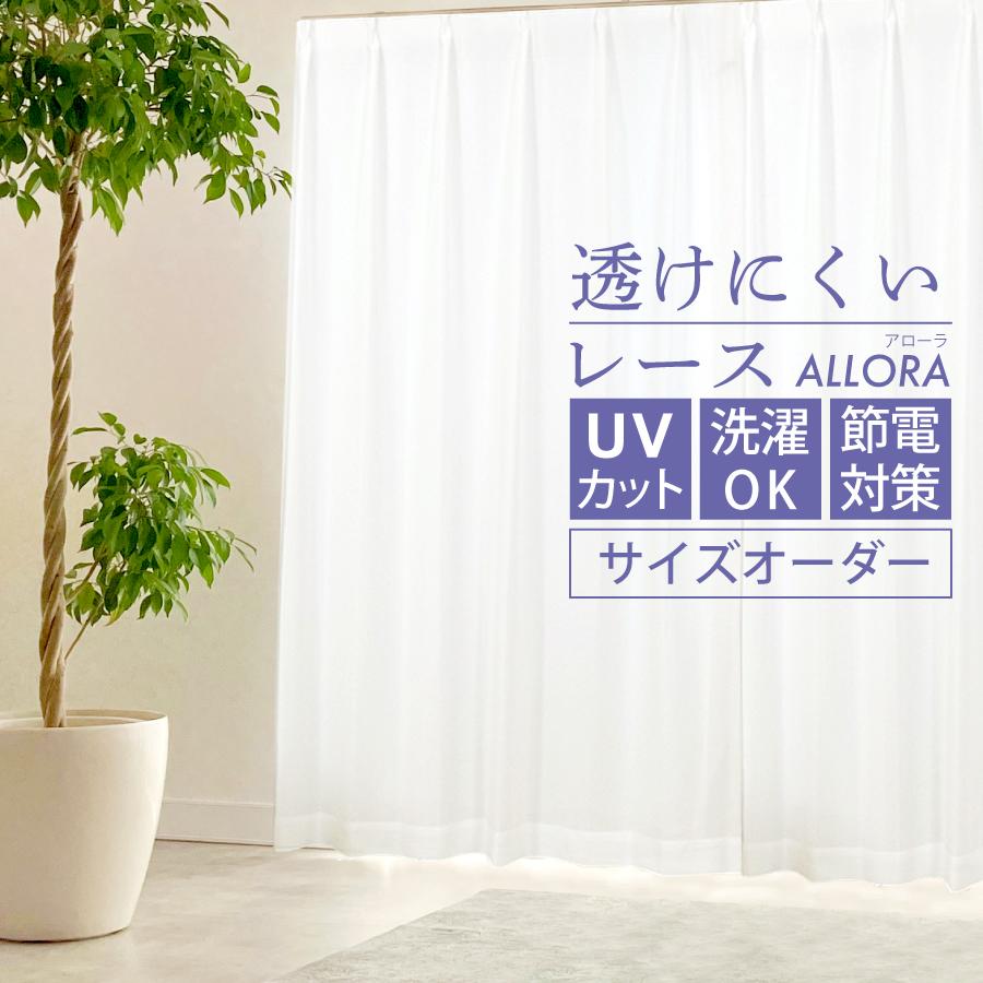 レースカーテン 昼夜外から見えにくい!遮熱 UVカット ミラーレース オーダーカーテン Allora (アローラ) 幅151~200cm×丈141~200cm【1枚入】