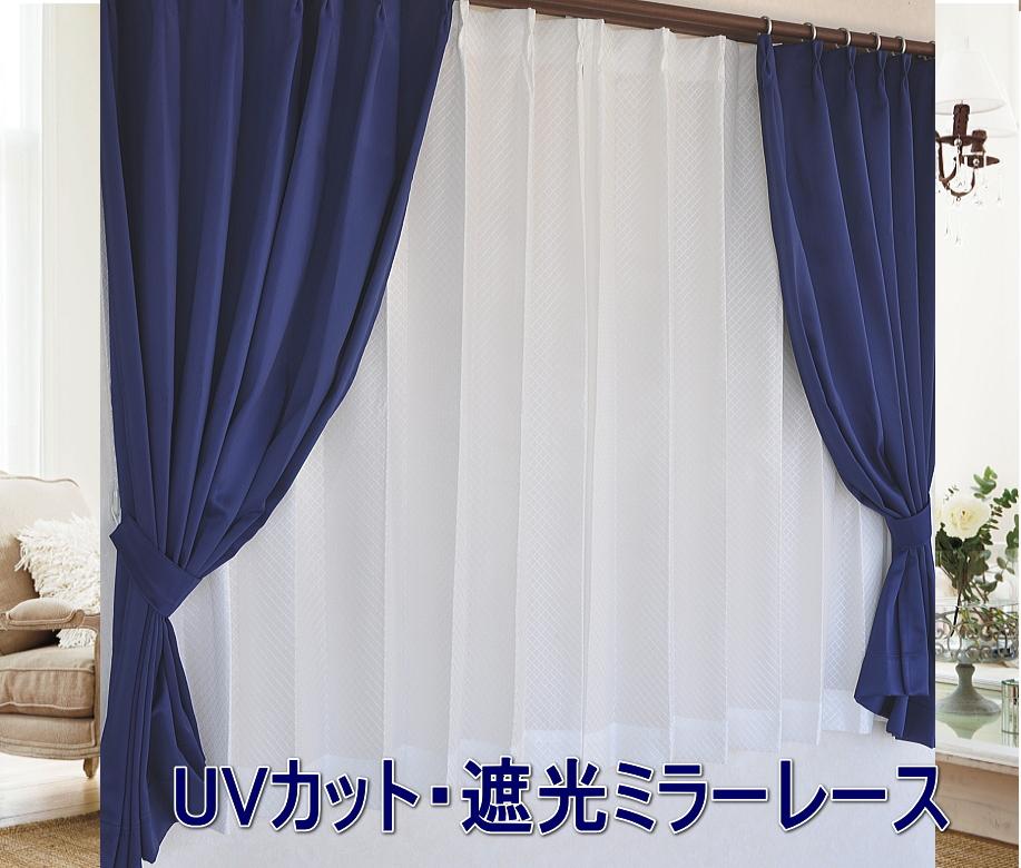 大放出 気質アップ 遮熱遮光ミラーレースカーテン UVカットミラーレース 日本製 あす楽 送料無料 遮光遮熱ミラーレースカーテンUVカット日焼け防止節電おしゃれ日本製 クロス シュシュ [並行輸入品] ソナタ