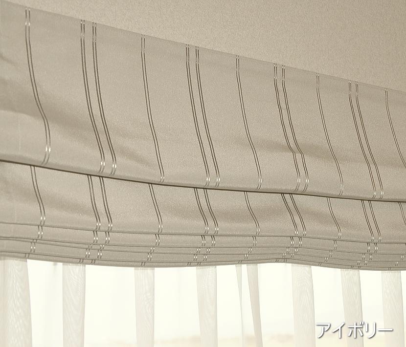 プレーンシェードPS567【幅141~190cm×丈101~150cm】日本製
