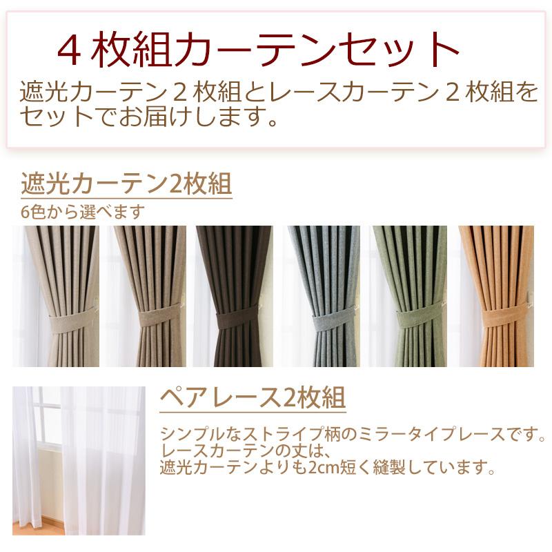 遮光4枚組カーテンセット