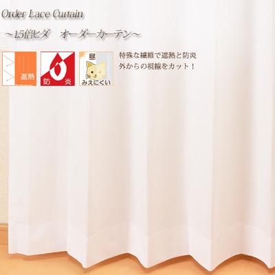 レースカーテン 遮熱カーテン 防炎カーテン商品名:エコテックレース オーダーカーテン 幅504cm~600cm×丈221cm~250cm 【受注生産品 返品不可】