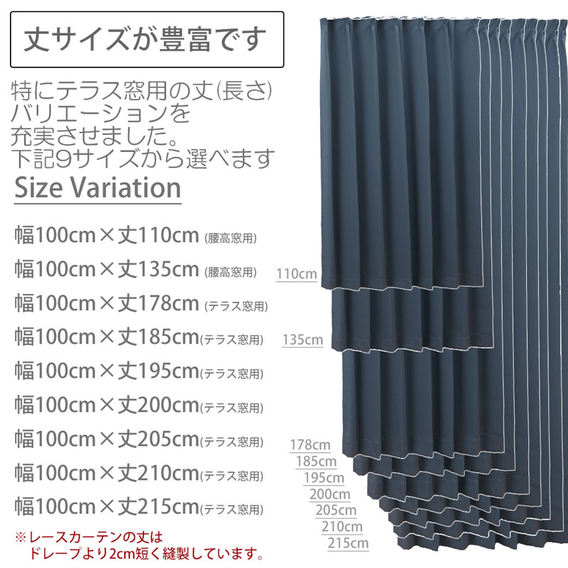 カーテン4枚セット遮光1級カーテン2枚+ミラーレース2枚商品名:ガード4枚組形態安定加工付きサイズ:幅100cm丈110cm/135cm/178cm/185cm/195cm/200cm/205cm/210cm/215cm