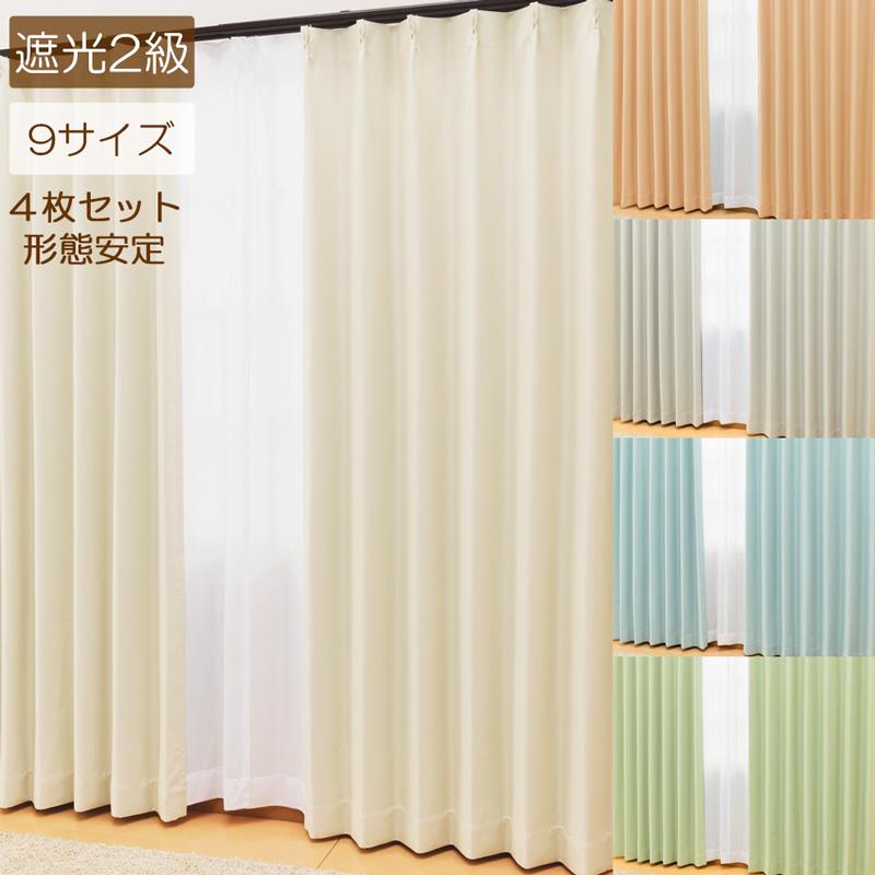 買収 カーテン 4枚セット 丈サイズが豊富なカーテン 遮光2級カーテン2枚+ミラーレース2枚 商品名:ブライト4枚組 形態安定加工付き サイズ:幅100cm 丈110cm 185cm 215cm 135cm 200cm 195cm 178cm 205cm スーパーセール 210cm