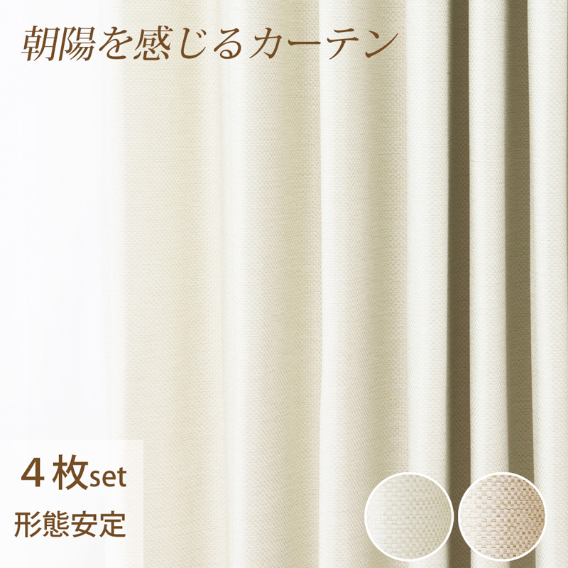 カーテン 4枚セット 丈サイズが豊富なカーテン 非遮光カーテン2枚+ミラーレース2枚 安心の定価販売 商品名:サニー4枚組 形態安定加工付き サイズ:幅100cm 丈110cm 178cm 185cm 210cm 200cm 国内在庫 195cm 135cm 215cm 205cm