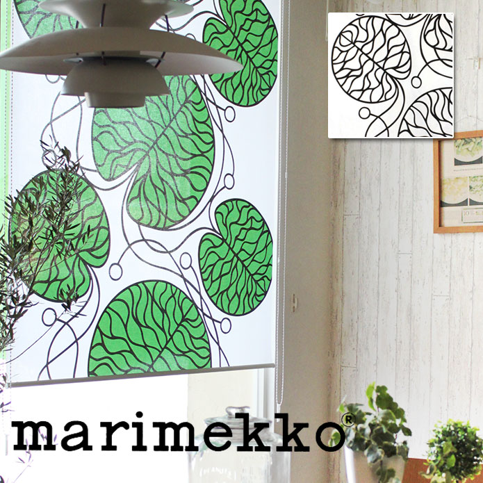 ロールスクリーン ロールカーテン マリメッコ marimekko ボットナ 北欧 オーダー 小窓