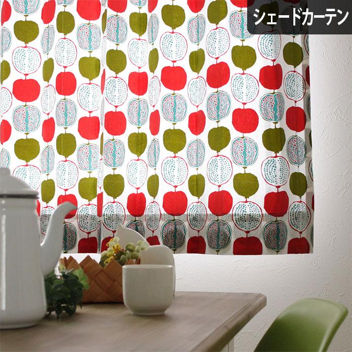 シェードカーテン ローマンシェード オーダー ワイデザイン Ydesign 北欧 ポメグラ レッド 赤 小窓 腰窓 おしゃれ かわいい 柄 綿 コットン