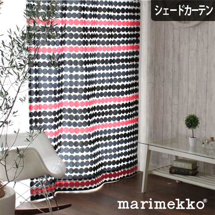 シェードカーテン ローマンシェード オーダー マリメッコ marimekko ラシィマット ピンク 北欧 小窓 腰窓 おしゃれ かわいい 柄 ドット ポップ 綿 コットン