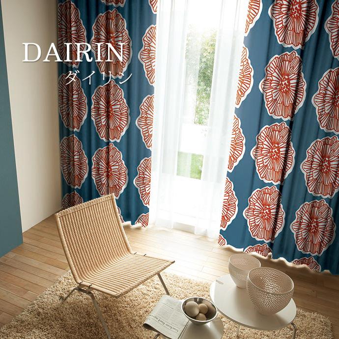 シェードカーテン 遮光 ローマンシェード ダイリン オーダー 北欧 遮光カーテン 小窓 腰窓