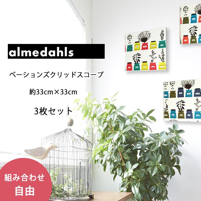 ファブリックパネル 3枚セット アルメダールス 北欧 ペーションズクリッドスコープ 約33×33cm almedahls おしゃれ かわいい ファブリックボード ウォールパネル 生地 ギフト オリーブ ブルー ライム 植木鉢