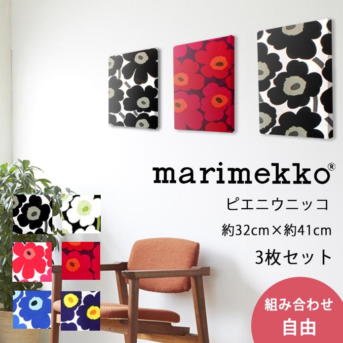 ファブリックパネル 3枚セット マリメッコ 北欧 ピエニウニッコ 約32×41cm marimekko PIENIUNIKKO おしゃれ かわいい ファブリックボード ウォールパネル 生地 ギフト レッド ブルー ホワイト ブラック ダークブルー