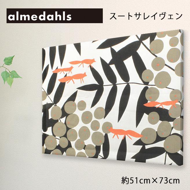 ファブリックパネル アルメダールス 北欧 スートサレイヴェン almedahls 約73×51cm おしゃれ かわいい ファブリックボード ウォールパネル 生地 ギフト プレゼント ブラウン きつね アニマル 玄関 リビング