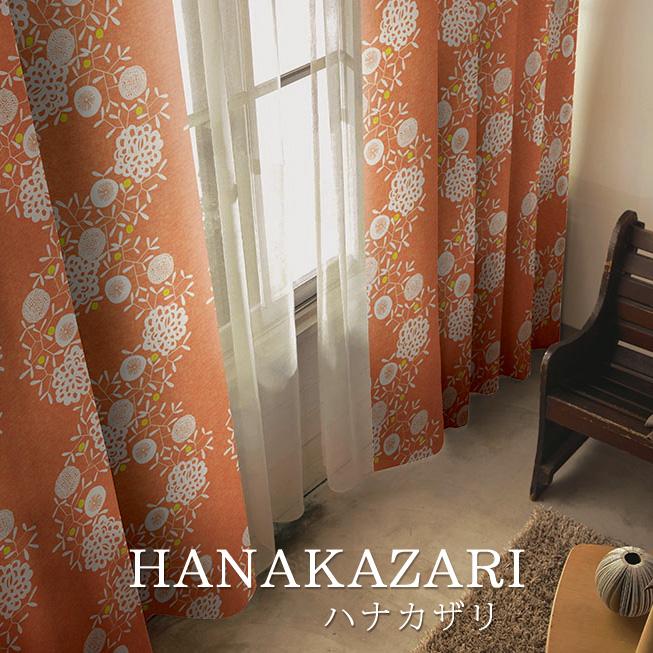 シェードカーテン 遮光 ローマンシェード ハナカザリ オーダー 北欧 遮光カーテン 小窓 腰窓