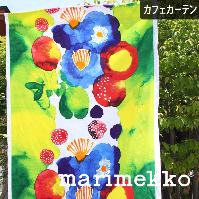 カフェカーテン 小窓 マリメッコ Marimekko 北欧 北欧ブランドカーテン ユハンヌスタイカ オーダー ポール通し つっぱり棒