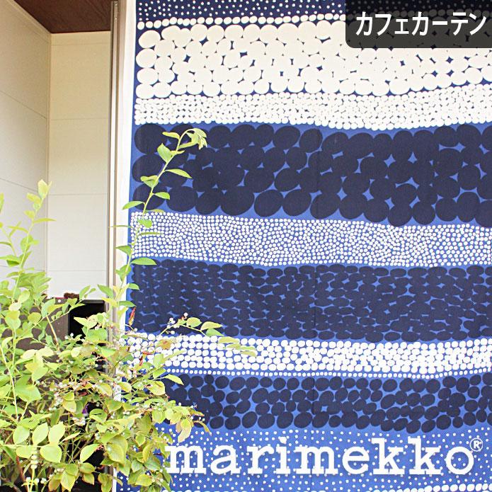 カフェカーテン 小窓 マリメッコ Marimekko 北欧 北欧ブランドカーテン ユルモ オーダー ポール通し つっぱり棒