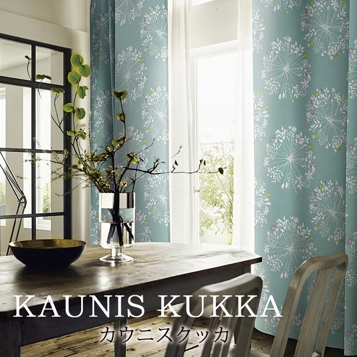 シェードカーテン 遮光 ローマンシェード カウニスクッカ オーダー 北欧 遮光カーテン 小窓 腰窓