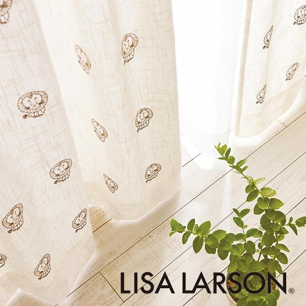 北欧カーテン リサラーソン LISA LARSON ライオン 刺繍 ブラウン オーダーカーテン 北欧ブランドカーテン ライオン アニマル 動物 ポップ スウェーデン おしゃれ かわいい リサ・ラーソン 麻 リネン