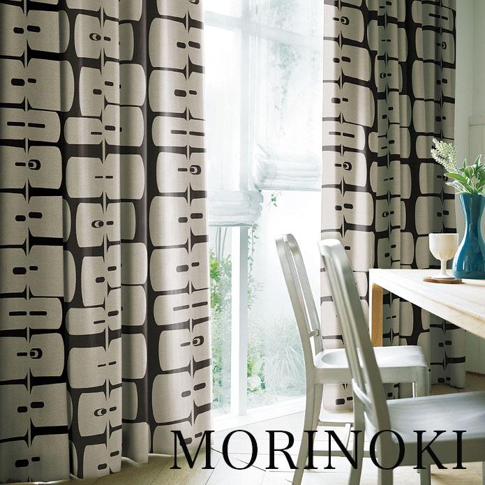 シェードカーテン 遮光 ローマンシェード モリノキ オーダー 北欧 遮光カーテン 小窓 腰窓