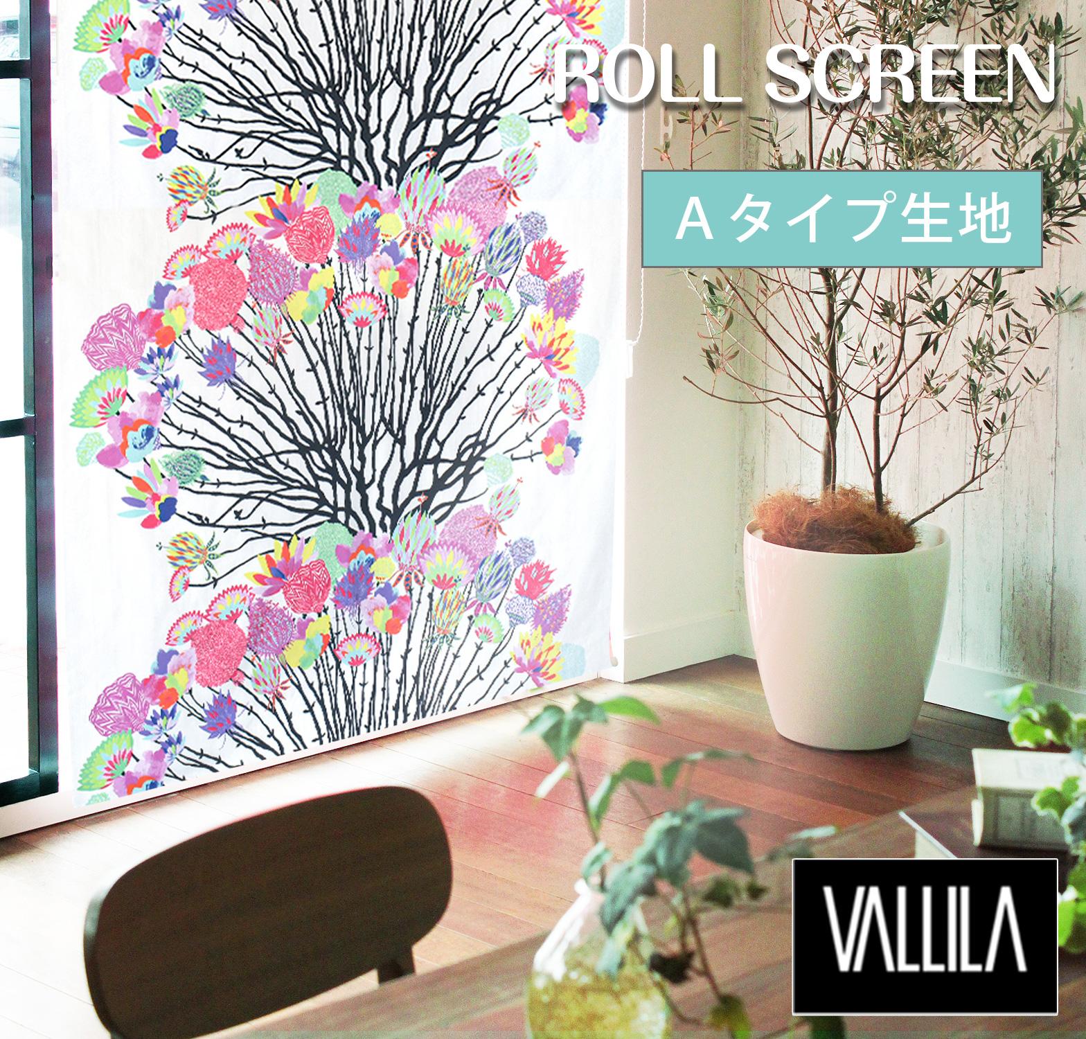 ロールスクリーン ロールカーテン オーダー 北欧 ヴァリラ バリラ VALLILA Aタイプ 柄 小窓 バップクッカ スクリーン 幅60cm 非遮光