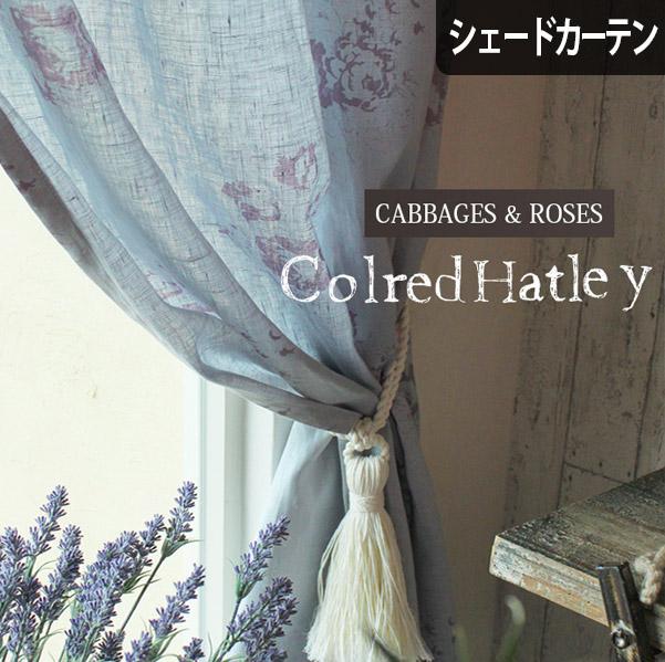 シェードカーテン CABBAGES&ROSES キャベジズ&ローゼズ カラードハトリー 麻100% オーダー キャベジ 英国 イギリス ブランドカーテン