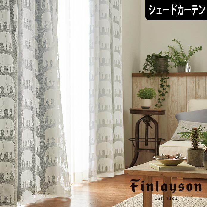 北欧シェードカーテン 防炎レース エレファンティ フィンレイソン Finlayson 北欧ブランドレースカーテン オーダーカーテン 防炎 UVカット ミラーレース 遮熱 かわいい おしゃれ 動物 アニマル 象 ホワイト 白