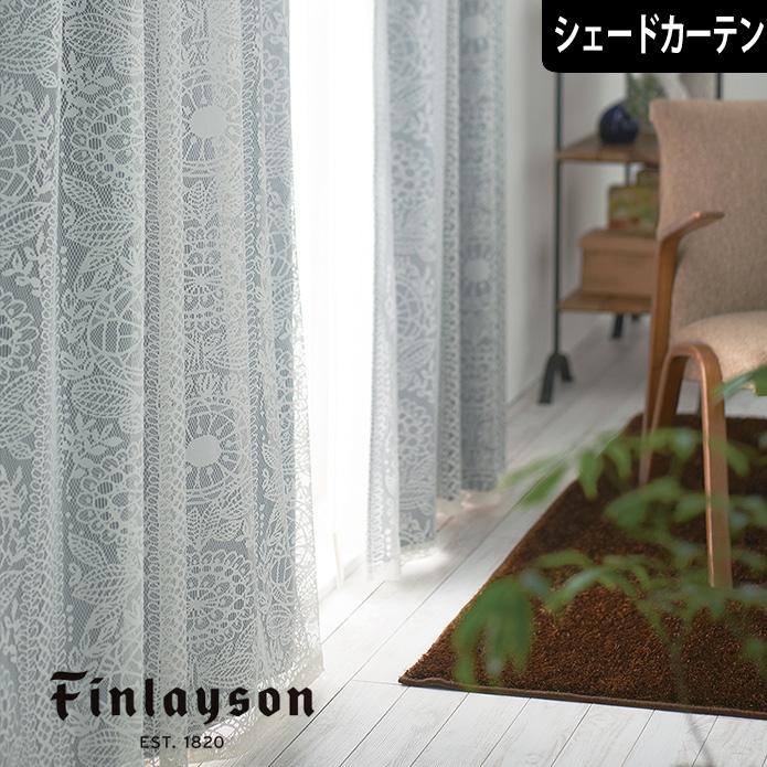 北欧シェードカーテン レース タイミ フィンレイソン Finlayson 北欧ブランドレースカーテン オーダーカーテン かわいい おしゃれ ボタニカル 花柄 ホワイト 白