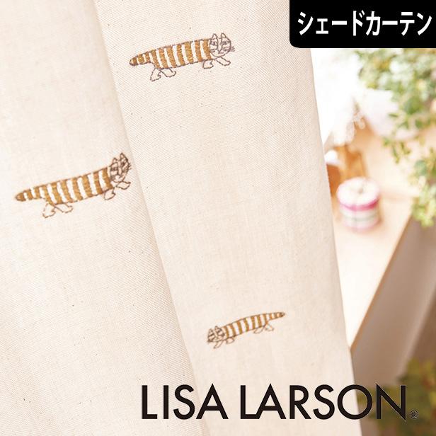 北欧シェードカーテン マイキー 刺繍 ベージュ リサラーソン LISA LARSON オーダーカーテン 北欧ブランドカーテン 猫キャラ ネコ ポップ スウェーデン おしゃれ かわいい リサ・ラーソン コットン 綿100%