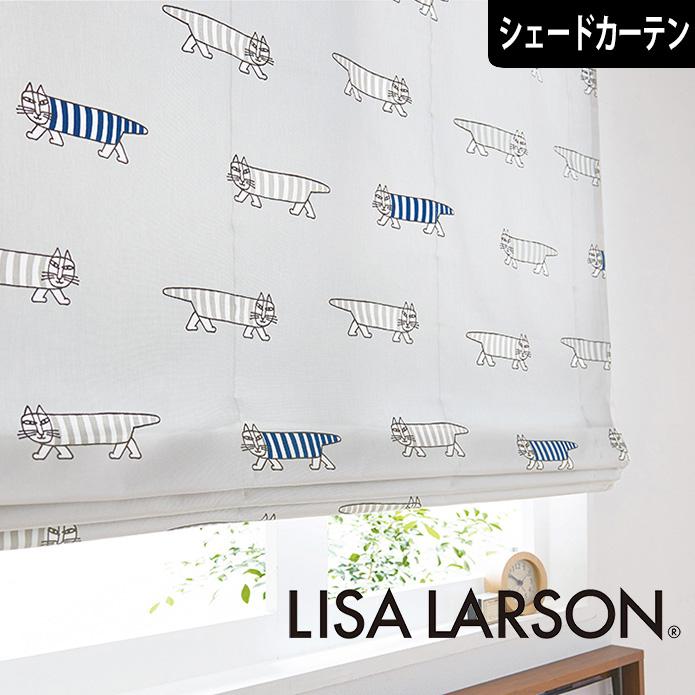 北欧シェードカーテン マイキー グレー リサラーソン LISA LARSON オーダーカーテン 北欧ブランドカーテン 猫キャラ ネコ ポップ スウェーデン おしゃれ かわいい リサ・ラーソン コットン 綿100% ブルー
