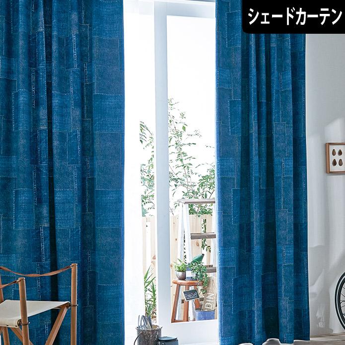 シェードカーテン 1級遮光カーテン ロデオ オーダー ヴィンテージ ブルー パッチワーク風 プリント デニム風 爽やか メンズ 青 かっこいい おしゃれ 遮光 男部屋 子供部屋
