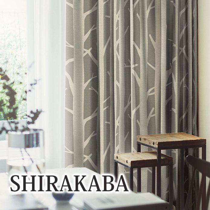 シェードカーテン 遮光 ローマンシェード シラカバ オーダー 北欧 遮光カーテン 小窓 腰窓
