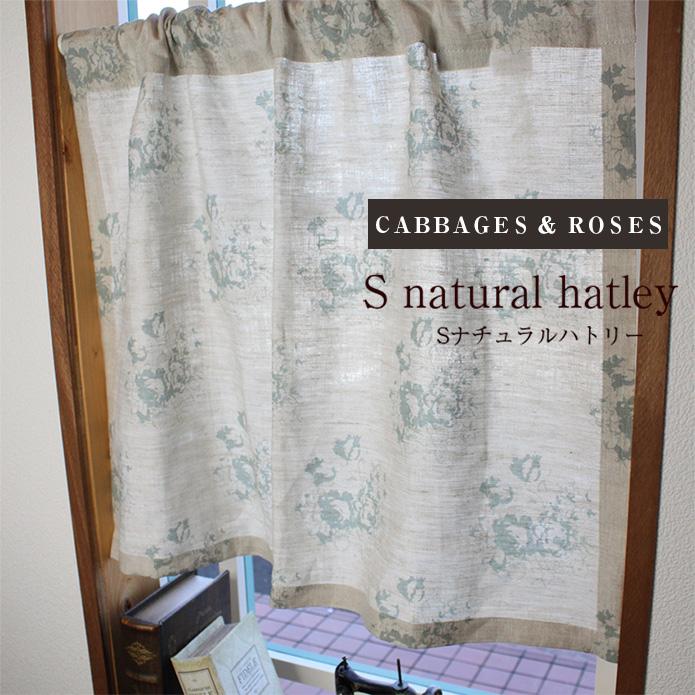 シェードカーテン CABBAGES&ROSES キャベジズ&ローゼズ Sナチュラルハトリー 麻100% オーダー キャベジ 英国 イギリス ブランドカーテン